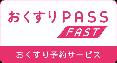 おくすりPASS FAST おくすり予約サービス